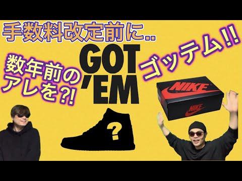 手数料改定前に、、、欲しかったアレをゴッテム!?2019年の夏頃にリリースされたあの一足!? NIKE SB DUNK Air Jordan 1