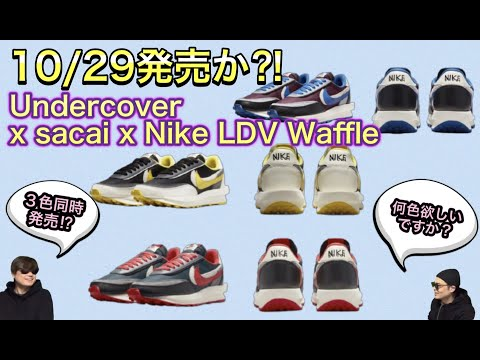 2021年10月29日発売?!Undercover x sacai x Nike LDV Waffle