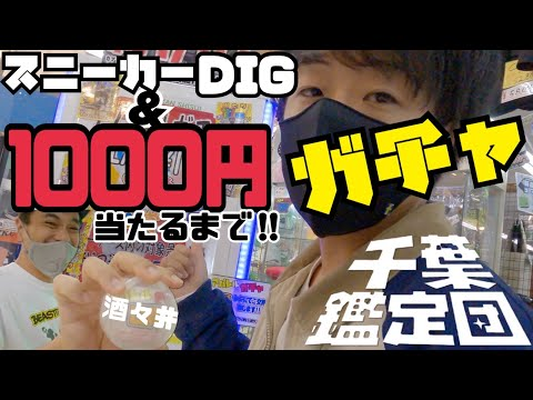 千葉鑑定団でお宝スニーカーDIG & 1000円ガチャぶん回しの巻