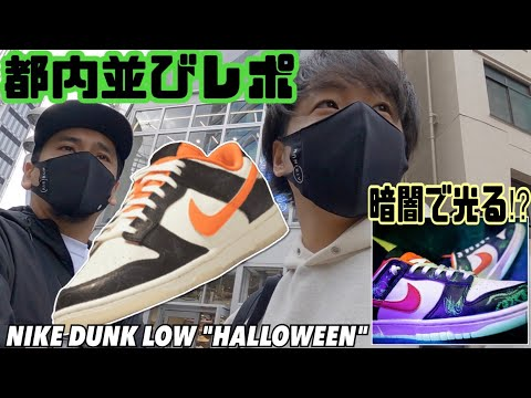 "NIKE DUNK LOW ""HALLOWEEN""【都内並びレポ】"