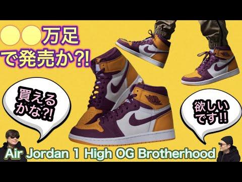 ストックは多い?!Air Jordan 1 High OG Brotherhood 555088-706