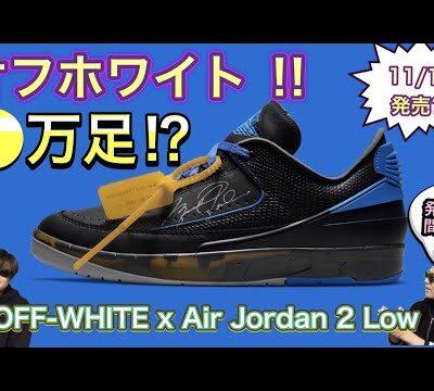 2021年11月12日発売?!数が。。OFF-WHITE x Air Jordan 2 Low