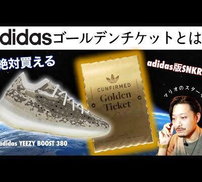 adidas公式!ゴールデンチケット(Golden Ticket)とは?