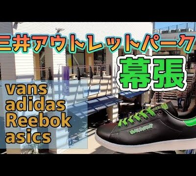 三井アウトレットパーク幕張でスニーカー調査♪幕張のアシックスは品揃えGood!他にもVANS、アディダス、Reebokも。