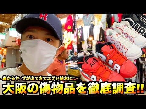 【スニーカー・ニューエラ】大阪の鶴橋にあるコピー品を徹底調査!関係者にバックヤードを案内されて偽物市場の裏情報を入手!