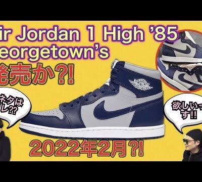 元ネタは1984-85のoriginal Georgetown Air Jordan 1 sample ?!