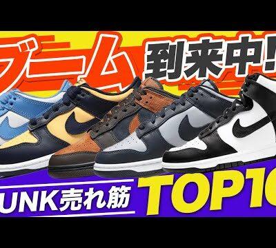【ランキング】NIKE DUNK売れ筋TOP10!ナイキ ダンク!