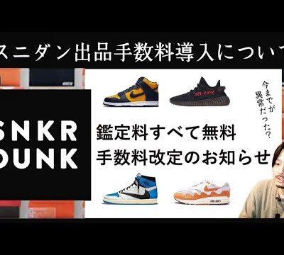 スニーカーダンクの出品手数料導入について|SNKRDUNK(スニダン)