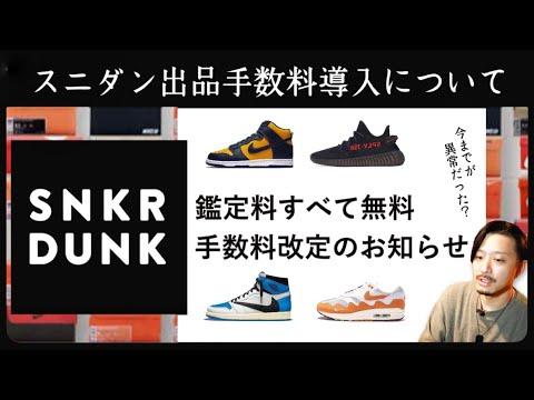 スニーカーダンクの出品手数料導入について SNKRDUNK(スニダン)