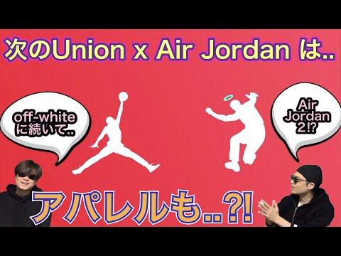 ユニオン x エアジョーダンツー!Union x Air Jordan 2