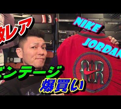 激レア!ジョーダン&ナイキ!ビンテージを爆買い!